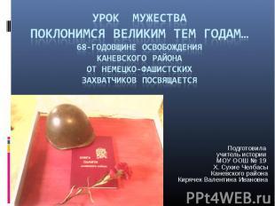 Урок мужества Поклонимся великим тем годам…68-годовщине освобождения Каневского