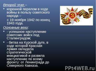 Второй этап – коренной перелом в ходе войны в пользу советского народа – с 19 но