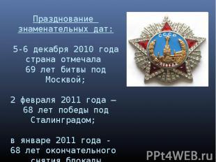 Празднование знаменательных дат:5-6 декабря 2010 года страна отмечала 69 лет бит