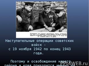 Наступательные операции советских войск - с 19 ноября 1942 по конец 1943 года. П