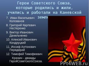 Герои Советского Союза, которые родились и жили, учились и работали на Каневской