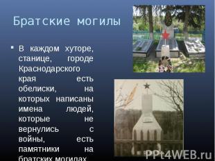 Братские могилыВ каждом хуторе, станице, городе Краснодарского края есть обелиск
