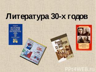 Литература 30-х годов