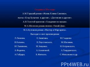 Созданы в 30-е годы:А.М.Горький роман «Жизнь Клима Самгина», пьесы «Егор Булычов