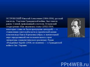 ОСТРОВСКИЙ Николай Алексеевич (1904-1936), русский писатель. Участник Гражданско