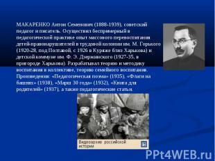 МАКАРЕНКО Антон Семенович (1888-1939), советский педагог и писатель. Осуществил