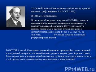 ТОЛСТОЙ Алексей Николаевич (1882/83-1945), русский писатель, граф, академик АН С