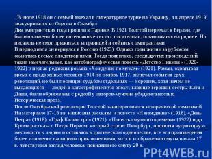 . В июле 1918 он с семьей выехал в литературное турне на Украину, а в апреле 191