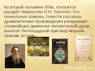 Ко второй половине XIXв. относится расцвет творчество Л.Н. Толстого. Его гениаль
