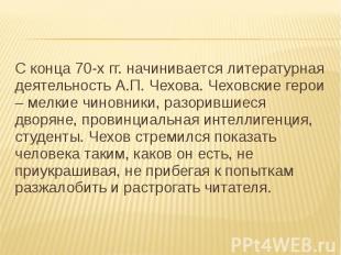 С конца 70-х гг. начинивается литературная деятельность А.П. Чехова. Чеховские г