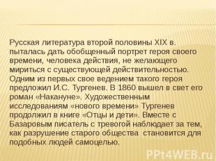 Русская литература второй половины XIX в. пыталась дать обобщенный портрет героя