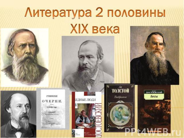 Литература 2 половины XIX века