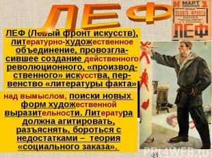ЛЕФЛЕФ (Левый фронт искусств), литературно-художественное объединение, провозгла