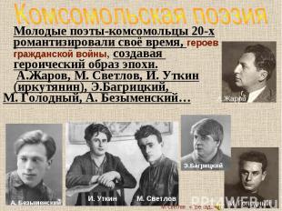 Комсомольская поэзияМолодые поэты-комсомольцы 20-х романтизировали своё время, г