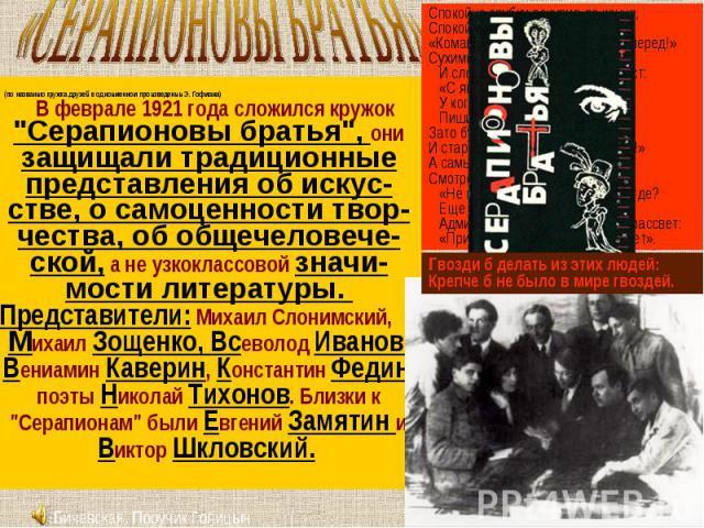 «СЕРАПИОНОВЫ БРАТЬЯ» (по названию кружка друзей в одноименном произведении Э. Гофмана) В феврале 1921 года сложился кружок
