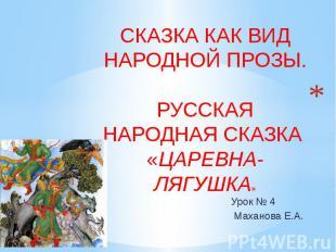 Сказка как вид народной прозы. Русская народная сказка «Царевна-лягушка» Урок №
