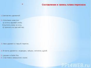 Составление и запись плана пересказа1.Сватовство царевичей2. Испытание невесток: