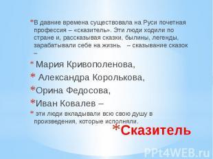 В давние времена существовала на Руси почетная профессия– «сказитель». Эти люди