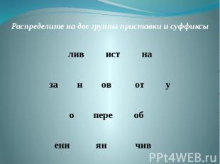 Распределите на две группы приставки и суффиксылив ист наза н ов от уо пере об е