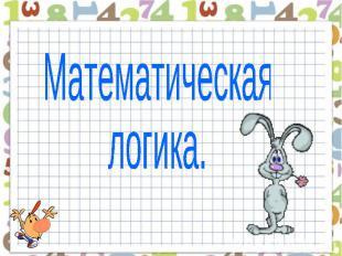 Математическаялогика.