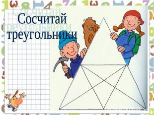 Сосчитайтреугольники