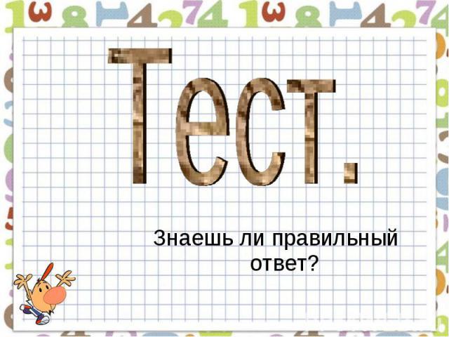 Тест.Знаешь ли правильный ответ?