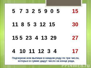 7 3 2 5 9 0 5 15 8 5 3 12 15 305 23 4 13 29 2710 11 12 3 4 17Подчеркни или выпиш