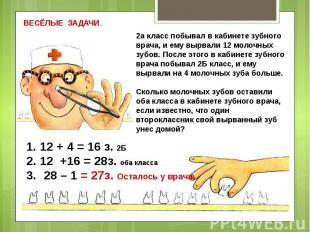 ВЕСЁЛЫЕ ЗАДАЧИ.2а класс побывал в кабинете зубного врача, и ему вырвали 12 молоч