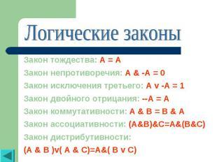 Логические законыЗакон тождества: А = АЗакон непротиворечия: А & -А = 0Закон иск