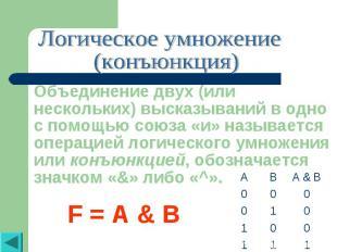 Логическое умножение (конъюнкция)Объединение двух (или нескольких) высказываний