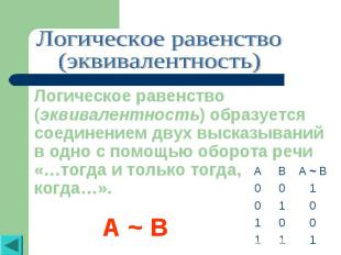 Логическое равенство(эквивалентность)Логическое равенство (эквивалентность) обра
