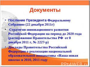 ДокументыПослание Президента Федеральному Собранию (22 декабря 2011г) Стратегия