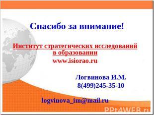 Спасибо за внимание!Институт стратегических исследований в образованииwww.isiora