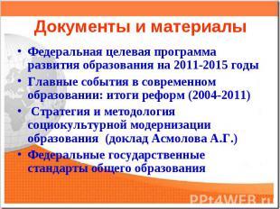 Документы и материалыФедеральная целевая программа развития образования на 2011-