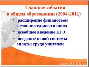 Главные событияв общем образовании (2004-2011) расширение финансовой самостоятел