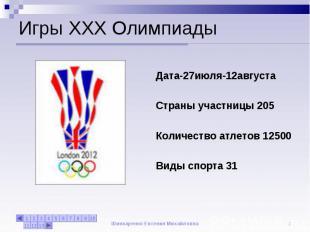 Игры XXX Олимпиады Дата-27июля-12августаСтраны участницы 205Количество атлетов 1