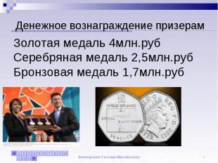 Денежное вознаграждение призерам Золотая медаль 4млн.руб Серебряная медаль 2,5мл