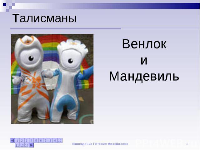 Талисманы Венлок и Мандевиль