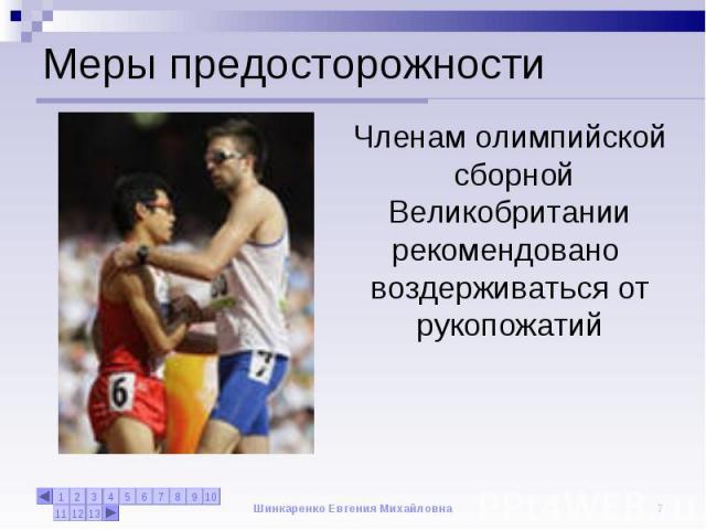 Меры предосторожности Членам олимпийской сборной Великобритании рекомендовано воздерживаться от рукопожатий