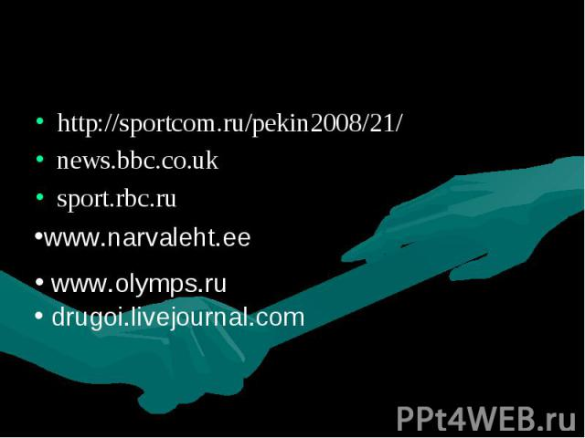 http://sportcom.ru/pekin2008/21/news.bbc.co.uk sport.rbc.ru