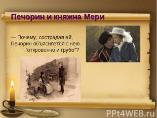 """Презентация на тему """"Любовь и дружба в жизни Григория ...  Княжна Мери Рисунок"""