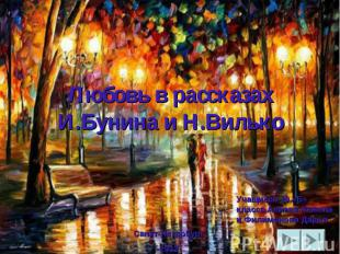 Любовь в рассказах И.Бунина и Н.Вилько Санкт-Петербург 2012 Учащиеся 10 «Б» клас