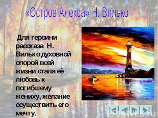 «Остров Алекса» Н. Вилько Для героини рассказа Н. Вилько духовной опорой всей жи