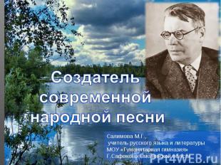Создатель современной народной песни Салимова М.Г., учитель русского языка и лит