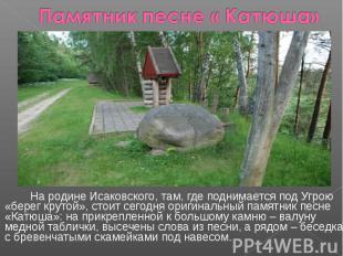 Памятник песне « Катюша» На родине Исаковского, там, где поднимается под Угрою «
