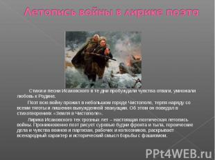 Летопись войны в лирике поэта Стихи и песни Исаковского в те дни пробуждали чувс