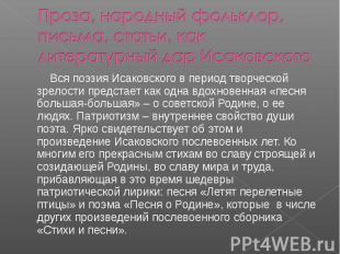 Проза, народный фольклор, письма, статьи, как литературный дар Исаковского Вся
