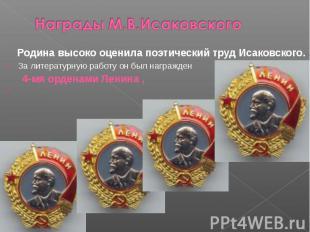 Награды М.В.Исаковского Родина высоко оценила поэтический труд Исаковского. За л