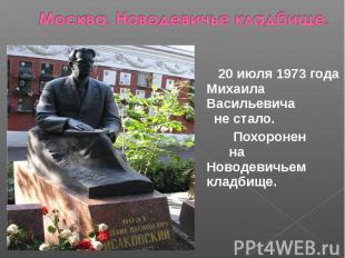 Москва. Новодевичье кладбище. 20 июля 1973 года Михаила Васильевича не стало. По