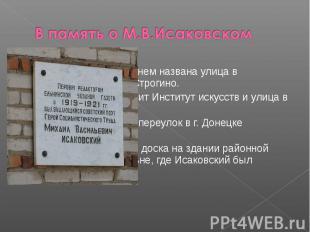 В память о М.В.Исаковском В 1979 его именем названа улица в Московском районе Ст